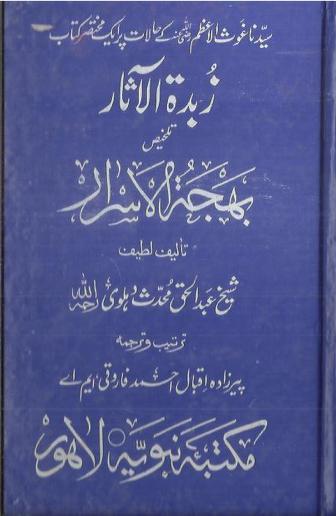 zubda tul asar by shaikh abdul haq mohaddis dehlvi urdu arabic