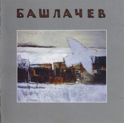 Башлачев - Мельница